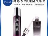 上海地区OEM化妆品厂家 肌底液加工价格