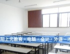 丹阳韩语培训班 丹阳学韩语初级 丹阳上元韩语培训机构
