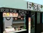 上海甘茶度加盟店_奶茶加盟店榜