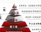 【新三板股权招商】中通巨龙新能源汽车