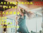 成都崇州钢管舞培训 星秀钢管舞学校 爵士舞培训 韩舞培训