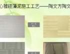 河南硅藻泥如何加盟 心雅硅藻泥开封加盟店