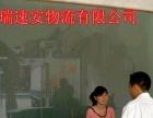潍坊至全国物流公司设备搬迁行李托运专线运输