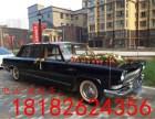 渭南韩城租婚车价格表 婚车租赁公司 婚庆婚车租赁