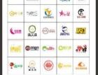 设计logo 海报 单页 画册 名片台历等广告宣传