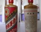 高价回收茅台酒,五粮液,剑南春,国窑,郎酒,汾酒,红酒,洋酒