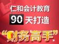杭州财务会计培训班