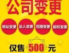 深圳公司变更地址流程,宝安变更股东股权,变更法人名称