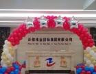 气球布置生日婚房布置开业庆典气球造型代充氦氢气球