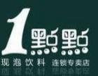 一点点奶茶加盟 源自台湾茶饮技术一点点奶茶加盟条件