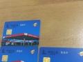 中国石化加油卡