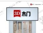 3D木门小区销售员