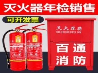西安灭火器年检灭火器维修消防器材销售