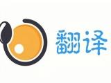 蕪湖本地翻譯公司 專業翻譯 文件翻譯 口譯服務