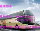 从石狮到鹰潭客车卧铺大巴票价是多少?