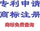 知识产权代理 商标代理 专利代理