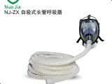 諾嘉NJ-ZX長管呼吸器