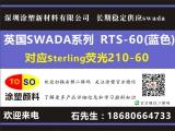 swada荧光颜料RTS060对应施特灵荧光210-60
