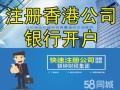 汕头各区专业办理香港公司业务 注册 开户 变更 审计