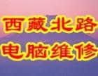 闸北西藏北路电脑上门diy装机硬盘U盘数据恢复维修网络布线