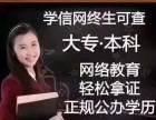 东莞长安拿学历到德立成人大专本科