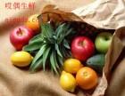 哎偶生鲜-北京生鲜配送,北京生鲜供应,北京生鲜批发