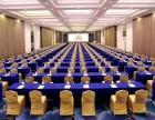 培训会议济南周边有会议酒店推荐的吗
