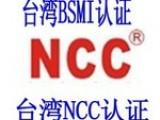无线红外功率放大器CE认证IC认证,美国UL认证