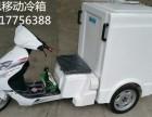 电动三轮冷藏车 依维柯改装冷藏车 直流冰箱