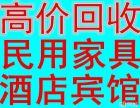 重庆主城高价回收二手家具 旧家具回收电话