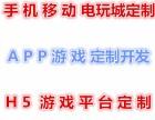 安徽神游网络科技专注app手机游戏H5棋牌游戏定制开发