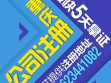 重慶北碚代辦個體營業執照公司注冊變更記賬