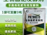 发酵羊粪做有机肥肥效能提高多少