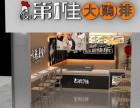 钦州第一佳鸡排加盟店如何做到日盈利两千