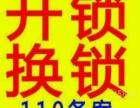 济南大观园附近开锁公司(24小时换锁芯电话)