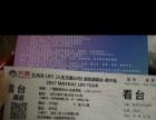 转出五月天南宁站巡回演唱会门票一张