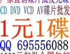 光碟批发碟片市场价格 dvd碟片批发碟片 影碟批发碟片