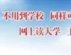 就近报读函授,南宁的函授高校:广西教育学院