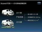 新能源南京金龙D10物流车