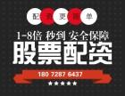 惠州本地线上配资公司 1-8倍 日配 24小时开户