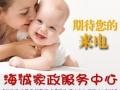 海诚家政专业提供保姆,月嫂,育儿嫂,照顾小孩老人