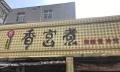 临泉南二中南边五十米路东 街面店面 40平米