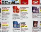 美国拉力润滑油加盟 汽车用品