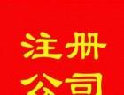 恩施-宣恩代理公司注册业务【诚信代理-欢迎咨询】