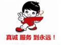 欢迎访问~安阳各区三菱空调售后服务网点官方网站受理中心