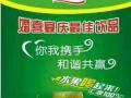 【汇源果汁】加盟官网/加盟费用/项目详情