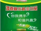【汇源果汁】加盟/加盟费用/项目详情
