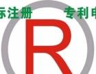专业办理商标注册,专利申请,版权登记,资质