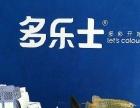 多乐士专营店(宁乡代理)