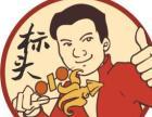 【標頭串燒/奪命小串/長薯條】誠邀加盟!